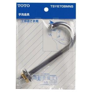 TOTO 手洗金具 TSY670BMNS|sanwayamashita