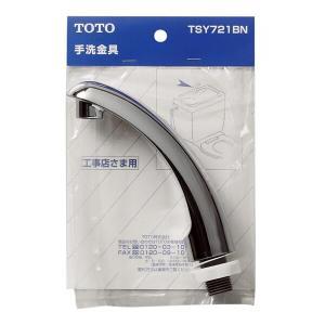 TOTO 手洗金具 TSY721BN|sanwayamashita