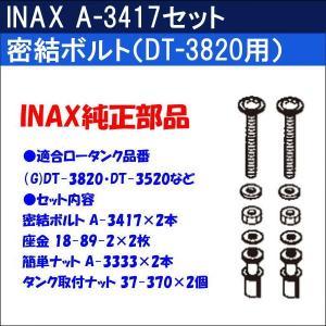 INAX 密結ボルト A-3417セット(DT-3820用)|sanwayamashita