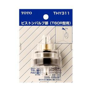 TOTO T60R型用ピストンバルブ THY311|sanwayamashita