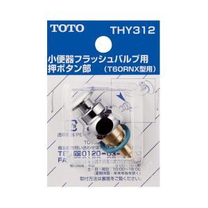 TOTO T60R型用押しボタン部 THY312|sanwayamashita