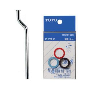 TOTO ロータンク排水弁(適合品番 S770B・S771B・SS430BABL・SS431BABL用)旧TS770CRS|sanwayamashita