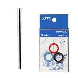 SHO・A 小便器用床・壁用フランジ S5250 sanwayamashita