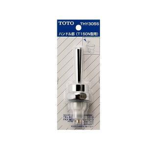 TOTO 大便器フラッシュバルブ用ハンドル部(TV150N型用) THY305S|sanwayamashita