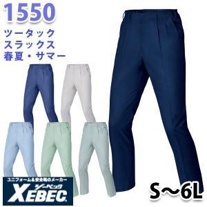 XEBEC ジーベック 1550 ツータックスラックス 春夏 SALEセール|sanyo-apparel