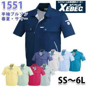 XEBEC ジーベック 1551 半袖ブルゾン 春夏 SALEセール|sanyo-apparel