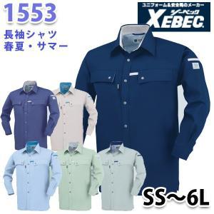 XEBEC ジーベック 1553 長袖シャツ 春夏 SALEセール|sanyo-apparel