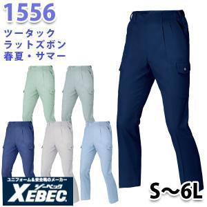 XEBEC ジーベック 1556 ツータックラットズボン 春夏 SALEセール|sanyo-apparel