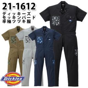 21-1612 Dickies ディッキーズ モッキンバード柄半袖つなぎ刺繍プリントも承ります|sanyo-apparel