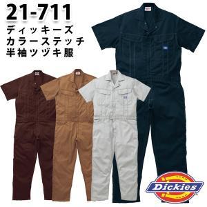21-711 Dickies ディッキーズ半袖ツヅキ服刺繍プリントも承ります|sanyo-apparel