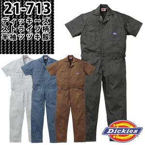 21-713 Dickies ディッキーズ ストライプ半袖ツヅキ服刺繍プリントも承ります|sanyo-apparel