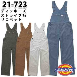 21-723 Dickies ディッキーズ ストライプサロペット刺繍プリントも承ります|sanyo-apparel