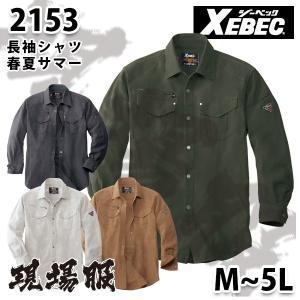 XEBEC ジーベック 2153長袖シャツSALEセール|sanyo-apparel