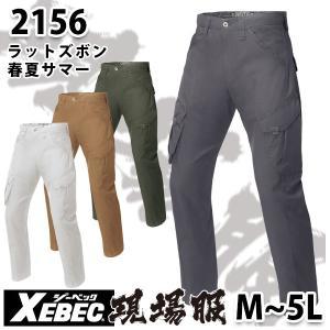 XEBEC ジーベック 2156 ラットズボンSALEセール|sanyo-apparel