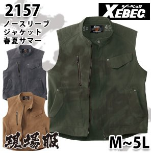XEBEC ジーベック 2157ノースリーブジャケットSALEセール|sanyo-apparel