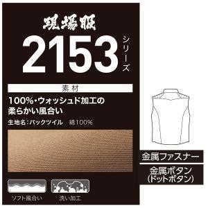 XEBEC ジーベック 2157ノースリーブジャケットSALEセール sanyo-apparel 05