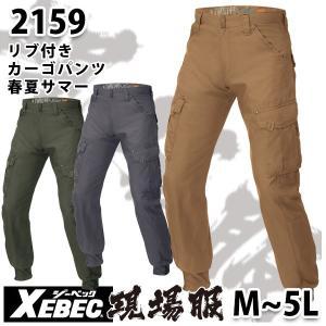 XEBEC ジーベック 2159 リブ付カーゴパンツSALEセール|sanyo-apparel