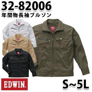 EDWIN・エドウイン32-82006年間物長袖ブルゾン【ストレッチ】|sanyo-apparel