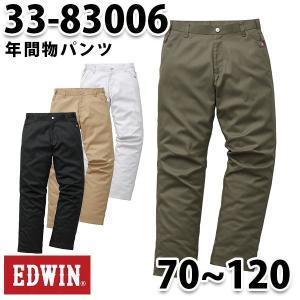 EDWIN・エドウイン33-83006年間物パンツ【ストレッチ】|sanyo-apparel