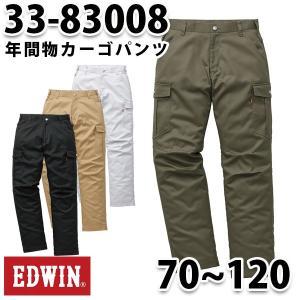 EDWIN・エドウイン33-83008年間物カーゴパンツ【ストレッチ】|sanyo-apparel
