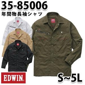 EDWIN・エドウイン35-85006年間物長袖シャツ【ストレッチ】|sanyo-apparel