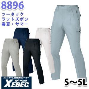 XEBEC ジーベック 8896 ツータックラットズボン 春夏 SALEセール|sanyo-apparel