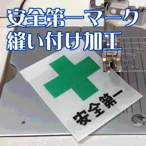 安全第一マーク 縫い付け加工SALEセール sanyo-apparel