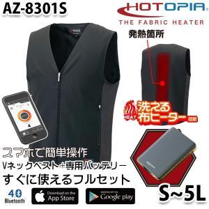 HOTOPIAホットピアAZ-8301Sヒーター内蔵Vネックベスト+バッテリーセットBluetoothコードレス|sanyo-apparel