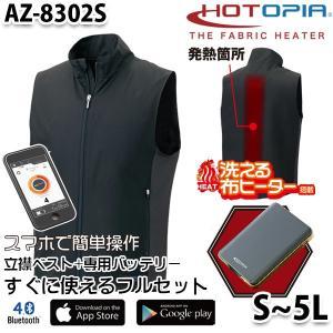 HOTOPIAホットピアAZ-8302Sヒーター内蔵立襟ベスト+バッテリーセットBluetoothコードレス|sanyo-apparel