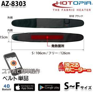 HOTOPIAホットピアAZ-8303ヒーター内蔵ホットベルト単体Bluetoothコードレス|sanyo-apparel