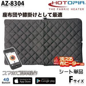 HOTOPIAホットピアAZ-8304ヒーター内蔵シート膝掛け座布団単体Bluetoothコードレス|sanyo-apparel