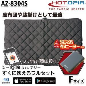 HOTOPIAホットピアAZ-8304Sヒーター内蔵シート膝掛け座布団+バッテリーセットBluetoothコードレス|sanyo-apparel