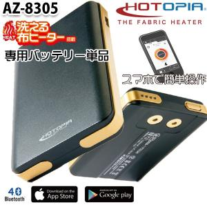 HOTOPIAホットピアAZ-8305専用バッテリー単体Bluetoothコードレス|sanyo-apparel