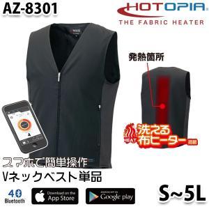 HOTOPIAホットピアAZ-8301ヒーター内蔵Vネックベスト単体ウェアのみBluetoothコードレス|sanyo-apparel