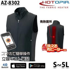 HOTOPIAホットピアAZ-8302ヒーター内蔵立襟ベスト単体ウェアのみBluetoothコードレス|sanyo-apparel