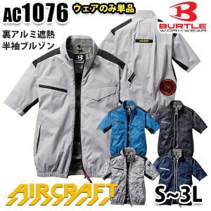 BURTLE  air craft  AC1076  Sから3L  エアークラフト半袖ブルゾン ファン無しウェアのみ  刺繍無料キャンペーン中 SALEセール|sanyo-apparel