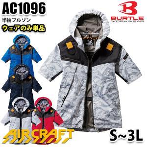 BURTLE  air craft  AC1096  Sから3L  エアークラフト半袖パーカージャケット ファン無しウェアのみ  刺繍無料キャンペーン中 SALEセール|sanyo-apparel
