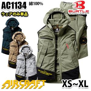 BURTLE  air craft  AC1134  XSからXL  エアークラフトパーカーベスト ファン無しウェアのみ  刺繍無料キャンペーン中 SALEセール|sanyo-apparel