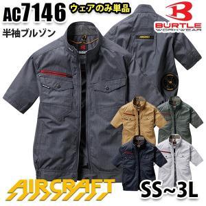 BURTLE  air craft  AC7146  SSから3L  エアークラフト半袖ブルゾン ファン無しウェアのみ  刺繍無料キャンペーン中 SALEセール|sanyo-apparel