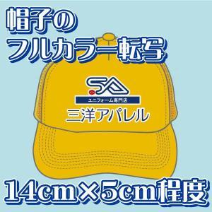 帽子のフルカラー転写SALEセール sanyo-apparel