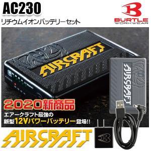 AC230 aircraft 2020新型12V Li-ion BatteryリチウムイオンバッテリーBURTLE バートル 空調服SALEセール|sanyo-apparel