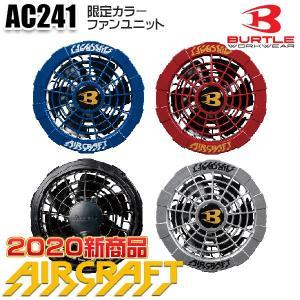 AC241 aircraft 2020 限定カラー12V対応ファンユニット ケーブルセット BURTLE バートル 空調服 SALEセール|sanyo-apparel