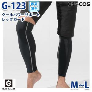 G-123 クールパワーサポートレッグカバー MからLサイズ コーコス グラディエーター 作業服 メンズ レディースSALEセール|sanyo-apparel