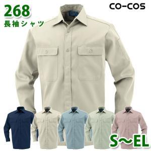 コーコス 作業服 シャツ メンズ オールシーズン 268 長袖シャツ S〜ELSALEセール sanyo-apparel