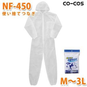 コーコス 作業服 調理服 メンズ レディース 不織布 NF-450 使い捨てつなぎ M〜3L 大きいサイズ|sanyo-apparel