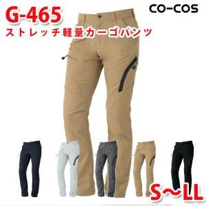 コーコス グラディエーター 作業ズボン パンツ メンズ ストレッチ&ドライ G-465 ストレッチ軽量カーゴパンツ SからLLSALEセール|sanyo-apparel