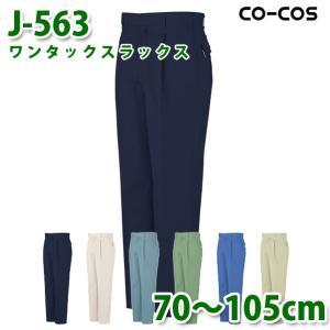 コーコス 作業服 パンツ メンズ 春夏用 J-563 ワンタックスラックス 70〜105cmSALEセール sanyo-apparel