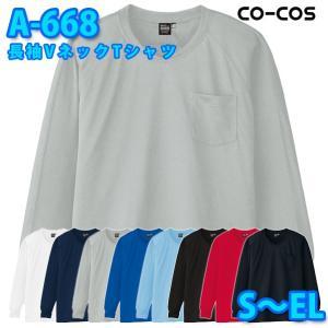 コーコス 作業服 ポロシャツ メンズ レディース 吸汗速乾DRY A-668 長袖VネックTシャツ SからELSALEセール|sanyo-apparel