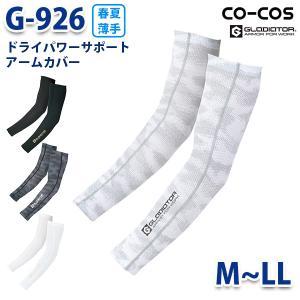 G-926 ドライパワーサポートアームカバー Fフリーサイズ コーコス グラディエーター 作業服 インナー メンズ レディースSALEセール|sanyo-apparel