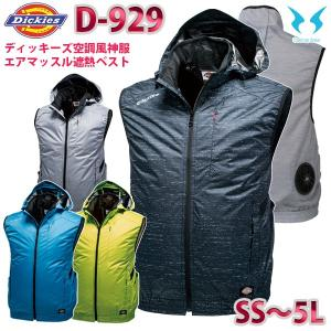 D-929 Dickies ディッキーズ×空調風神服エアマッスル遮熱フードベスト ウェアのみ  刺繍無料キャンペーン中 SALEセール|sanyo-apparel